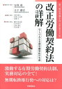 改正労働契約法の詳解 Q&Aでみる有期労働契約の実務 [ 第一東京弁護士会 ]