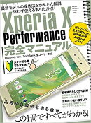 Xperia��X��Performance�����ޥ˥奢��