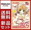 カードキャプターさくら 1-12巻セット【特典:透明ブックカ...