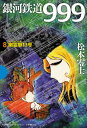 銀河鉄道999(8) 幽霊駅13号 (GAMANGA BOOKS) [ 松本零士 ]