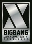 "BIGBANG JAPAN DOME TOUR 2014〜2015 ""X""-DELUXE EDITION-【初回生産限定】【Blu-ray(2枚組)+LIVE CD(2枚組)+PHOTO BOOK】 [ BIGBANG ]"