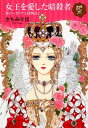 女王を愛した暗殺者 新ローゼリア王国物語 1 (プリンセスコミックスデラックス ロマンス) [ さちみりほ ]