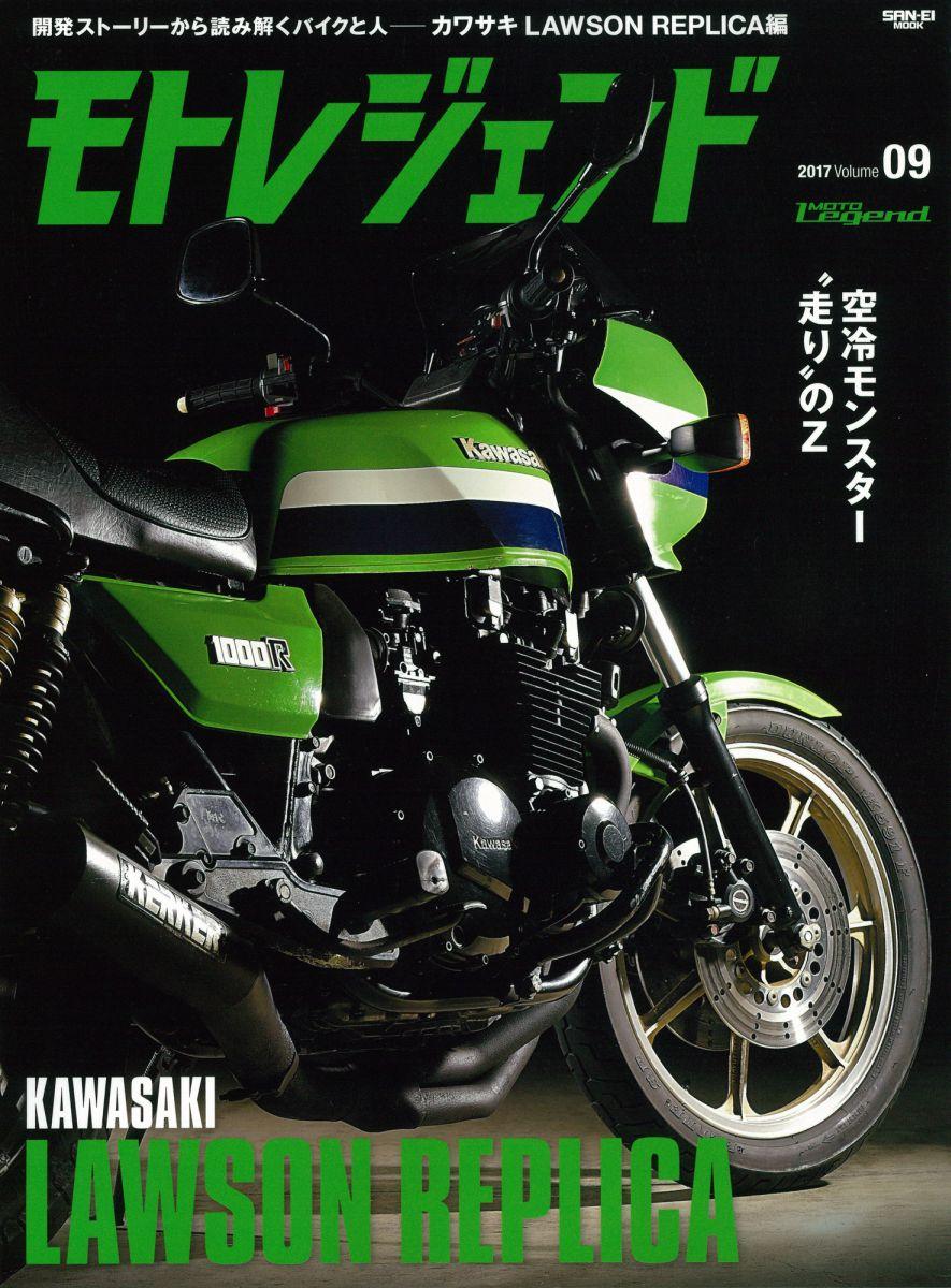 モトレジェンド(volume 09(2017)) 開発ストーリーから読み解くバイクと人 カワサキLAWSON REPLICA編 (サンエイムック)