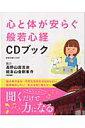 心と体が安らぐ般若心経CDブック