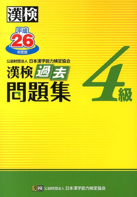 漢検過去問題集(平成26年度版 4級) [ 日本漢字能力検定協会 ]