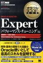 オラクルマスター教科書ORACLE MASTER Expert(パフォーマンス・チューニング編) iStudyオフィシャルガイド [ システム・テクノロジー・アイ ]