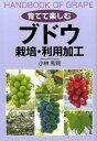 育てて楽しむブドウ栽培・利用加工 [ 小林和司 ]