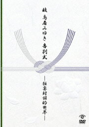 <strong>鳥居みゆき</strong>「故 <strong>鳥居みゆき</strong>告別式 ?狂宴封鎖的世界?」 [ <strong>鳥居みゆき</strong> ]