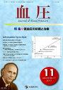 血圧(vol.24 no.11(20) 特集:低血圧の診断と...