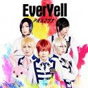 EverYell (初回限定盤A CD+DVD) [ アルスマグナ ]