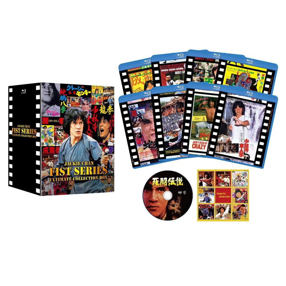 ジャッキー・チェン <拳>シリーズ/アルティメット・ブルーレイ・コレクション BOX(初回…...:book:18204613