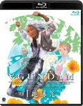 ∀ガンダム I 地球光【Blu-ray】
