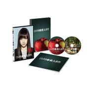 白ゆき姫殺人事件 豪華版【Blu-ray】