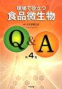 現場で役立つ食品微生物Q&A 第4版 [ 小久保彌太郎 ]