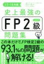 史上最強のFP2級AFP問題集 17-18年版 [ オフィス海 ]
