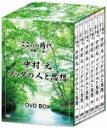 こころの時代 〜宗教・人生〜 中村元 ブッダの人と思想 DVD-BOX [ 中村元 ]