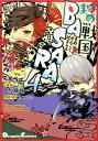 まめ戦国BASARA4(巻之2) (DCEX 電撃コミックスEX) [ スメラギ ]