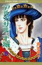 アルカサルー王城(第6巻) (プリンセスコミックス) [ 青池保子 ]