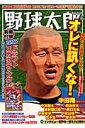 野球太郎(no.014)