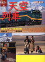 天空列車 青海チベット鉄道の旅 青海チベット鉄道の旅 [ 長岡洋幸 ]