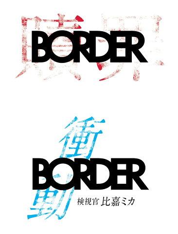 BORDER 贖罪/衝動【Blu-ray】 [ 小栗旬 ]