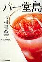 バー堂島 (ハルキ文庫) [ 吉村喜彦 ]