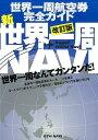 新世界一周NAVI改訂版