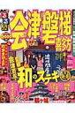 【送料無料】るるぶ会津磐梯喜多方('12)