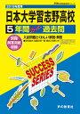 日本大学習志野高等学校(2019年度用) 5年間スーパー過去問 (声教の高校過去問シリーズ)