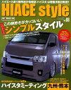 楽天楽天ブックスHIACE style(vol.68) ハイエーススタイルミーティング九州・熊本 (CARTOP MOOK)