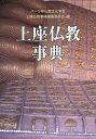 上座仏教事典 [ パーリ学仏教文化学会 上座仏教事典編集委員会 ]