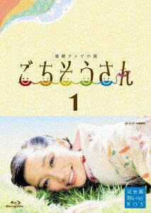 連続テレビ小説 ごちそうさん 完全版 ブルーレイBOX I 【Blu-ray】 [ 杏 ]...:book:16761898