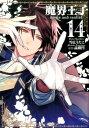 魔界王子devils and realist(14) (IDコミックス ZERO-SUMコミックス) [ 雪広うたこ ]