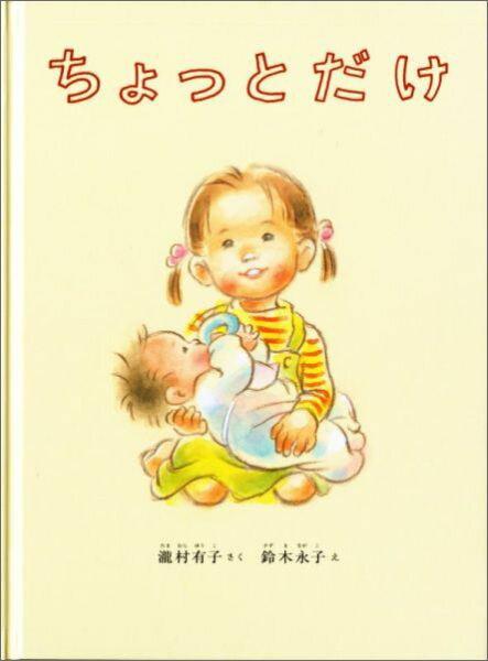 ちょっとだけ [ 瀧村有子 ]...:book:12544395