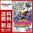 BORUTO-NARUTO NEXT G 1-2巻セット