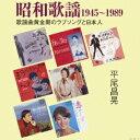 昭和歌謡1945-1989 ?ラブソングと日本人 [ (V.A.) ]