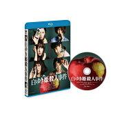 白ゆき姫殺人事件【Blu-ray】
