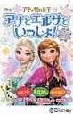 アナと雪の女王 アナとエルサといっしょ! あそびえほん (ともキャラBOOKS 6)
