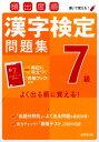 頻出度順漢字検定問題集7級 [ 成美堂出版株式会社 ]