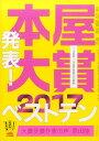 本屋大賞2017 [ 本の雑誌編集部 ]