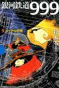 銀河鉄道999(9) メーテルの旅 (GAMANGA BOOKS) [ 松本零士 ]