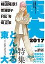 東大(2017) [ 東京大学新聞社 ]