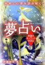 夢占い 幸運のキーワード1100 [ 御瀧政子 ]
