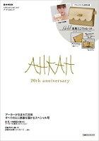 AHKAH 2016-2017 20th anniversary