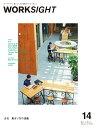 WORKSIGHT(ワークサイト) 14 台北 集まり方の流儀 コクヨ WORKSIGHT LAB.