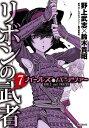 ガールズ&パンツァー リボンの武者 7 (MFコミックス フ...