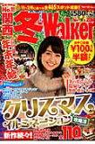 関西冬Walker(2014)