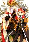 王室教師ハイネ(8) (Gファンタジーコミックス) [ 赤井ヒガサ ]