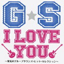 G・S I LOVE YOU!! ?栄光のグループサウンズ・ヒット・セレクション? [ (V.A.)