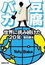 豆腐バカ 世界に挑み続けた20年 (集英社文庫) [ 雲田康夫 ]